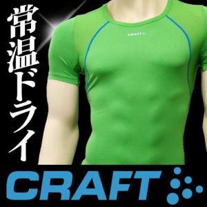 【レビューを書いて送料無料】CRAFT クラフト アンダーウェア COOL COLLECTION 半袖(メンズ) Concept Piece Short Sleeve 1901381◆コンセプトピース|passo