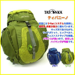 タトンカ ジュニアバックパック TATONKA ティバニーノ ブルー/グリーン passo