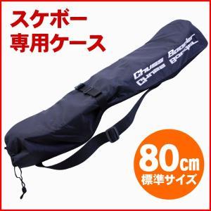 スケートボード収納バッグ スケボー専用ケース 80cm標準サイズ ショルダーベルト付き|passo