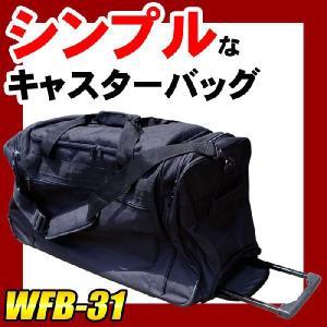 シンプルキャスターバッグ WFB-31 passo