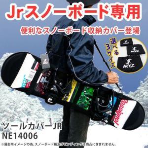 ニーズ ジュニアスノーボードカバー NEEZ ソールカバーJR NE14006 S/M/L ネオプレン製ソールガード passo