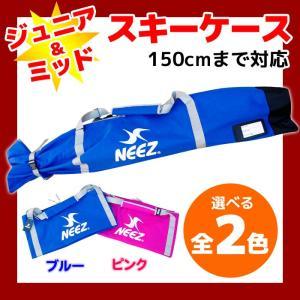 ニーズ スキーケースJR ミッドスキーにも対応 NEEZ NE14001 ブルー/ピンク|passo