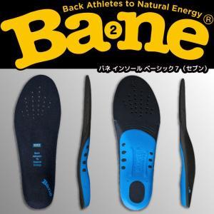 バネ インソール ベーシック7(セブン)スペースの少ない靴やタイトな靴に