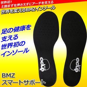 【お一人様1セット限定】BMZ インソール スマートサポート ブラック 中敷き|passo