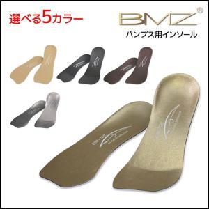 BMZ インソール パンプス用インソール 全5カラー 中敷き|passo