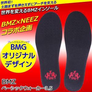 【お一人様1セット限定】BMZ インソール ベーシックウォーカー3.5 NEEZ BMG