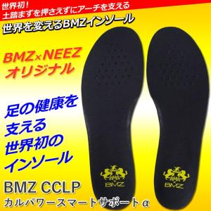BMZ インソール CCLP カルパワー スマートサポート α イエロー NEEZ BMG 中敷き