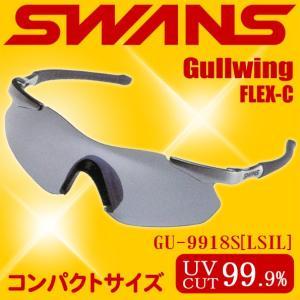 スワンズ (SWANS) スポーツサングラス Gullwing (ガルウィング) GU-9918S [LSIL] コンパクトモデル 偏光/ミラー uvカット passo