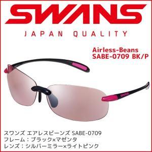 スワンズ (SWANS) スポーツサングラス Airless-Beans (エアレスビーンズ) SABE-0709 [BK/P] ミラーレンズ uvカット ケース付き|passo