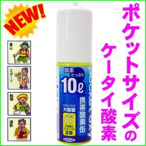 他社製の5リットル酸素ボンベ缶の2倍、10リットルの大容量! 香りのアロマシート付♪ ◆ポケットオキ...