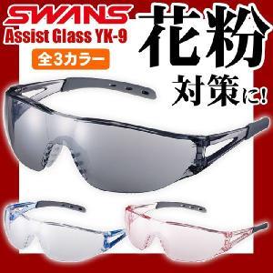 スワンズ (SWANS) サングラス Assist Glass (アシストグラス) YK-9 花粉対策 uvカット|passo