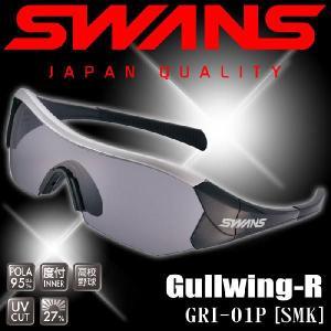スワンズ (SWANS) スポーツサングラス Gullwing-R (ガルウィング-R) GRI-01P [SMK] 偏光レンズ uvカット ケース付き passo