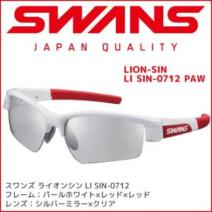 スワンズ (SWANS) スポーツサングラス LION SIN (ライオンシン) LI SIN-0712 [PAW] メンズ ミラーレンズ uvカット ケース付き