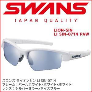 スワンズ (SWANS) スポーツサングラス LION SIN (ライオンシン) LI SIN-0714 [PAW] メンズ ミラーレンズ アイスブルー uvカット ケース付き passo
