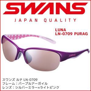 スワンズ (SWANS) スポーツサングラス LUNA (ルナ) LN-0709 [PURAG] レディース ミラーレンズ uvカット ケース付き passo