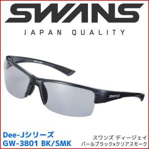 スワンズ (SWANS) スポーツサングラス Dee-J (ディージェイ) GW-3801 [BK/SMK] メンズ 人気 偏光レンズ uvカット ケース付き passo