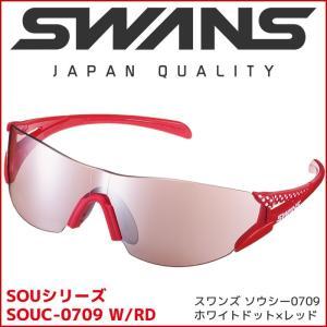 風やホコリから眼を護る! ◆メーカー:SWANS [スワンズ] ◆型名:SOU-C-M SOUC-0...