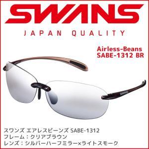 スワンズ (SWANS) スポーツサングラス Airless-Beans (エアレスビーンズ) SABE-1312 [BR] ミラーレンズ uvカット ケース付き|passo