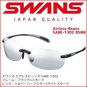 スワンズ (SWANS) スポーツサングラス Airless-Beans (エアレスビーンズ) SABE-1302 [BSMK] ミラーレンズ uvカット ケース付き|passo
