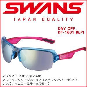 スワンズ (SWANS) スポーツサングラス DAY OFF (デイオフ) DF-1601 [BLPI] メンズ ミラーレンズ uvカット ケース付き passo