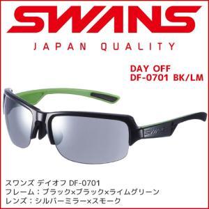 スワンズ (SWANS) スポーツサングラス DAY OFF (デイオフ) DF-0701 [BK/LM] メンズ ミラーレンズ uvカット ケース付き passo