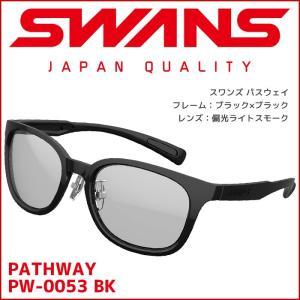 スワンズ (SWANS) スポーツサングラス Df.pathway (ディ−エフ・パスウェイ) PW-0053 [BK] レディース 偏光レンズ uvカット ケース付き passo