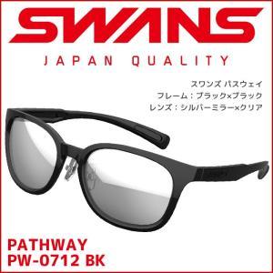 スワンズ (SWANS) スポーツサングラス Df.pathway (ディ−エフ・パスウェイ) PW-0712 [BK] レディース ミラーレンズ uvカット ケース付き passo