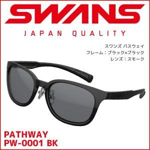 スワンズ (SWANS) スポーツサングラス Df.pathway (ディ−エフ・パスウェイ) PW-0001 [BK] レディース uvカット ケース付き passo
