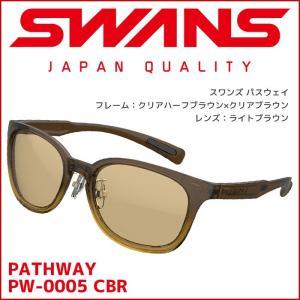 スワンズ (SWANS) スポーツサングラス Df.pathway (ディ−エフ・パスウェイ) PW-0005 [CBR] レディース uvカット ケース付き passo