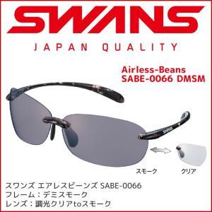 スワンズ (SWANS) スポーツサングラス Airless-Beans (エアレスビーンズ) SABE-0066 [DMSM2] 調光レンズ uvカット ケース付き|passo