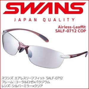 スワンズ (SWANS) スポーツサングラス Airless-Leaffit SALF-0712 COP メンズ レディース ミラーレンズ uvカット ケース付き ランニング アクセサリー passo