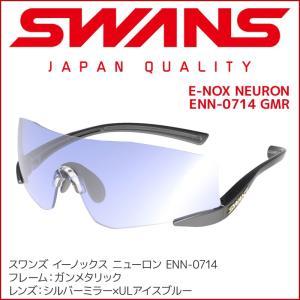 スワンズ スポーツサングラス ENN-0714 GMR E-NOX NEURON イーノックス ニュ...