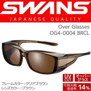 SWANS スワンズ 眼鏡の上からかける オーバーグラス サングラス OG4-0004 BRCL