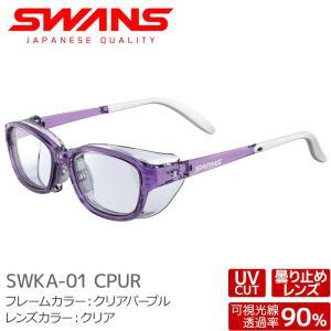 SWANS スワンズ サングラス SWKA-01 CPUR