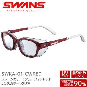 SWANS スワンズ サングラス SWKA-01 CWRED