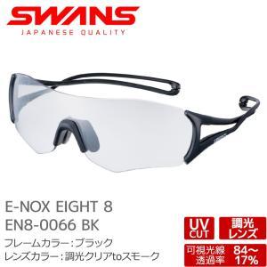 SWANS スワンズ サングラス EN8-0066 BK E-NOX EIGHT 8 ブラック