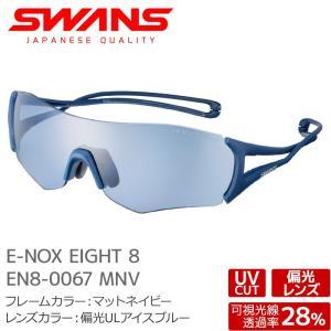 SWANS スワンズ サングラス EN8-0067 MNV E-NOX EIGHT 8