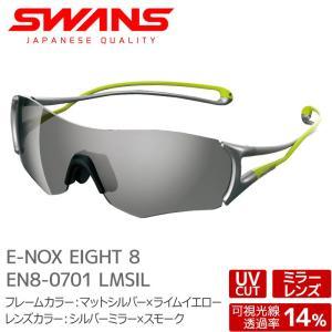 SWANS スワンズ サングラス EN8-0701 LMSIL E-NOX EIGHT 8