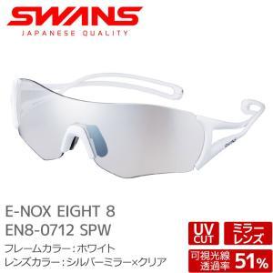 SWANS スワンズ サングラス EN8-0712 SPW E-NOX EIGHT 8
