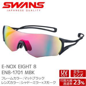 SWANS スワンズ サングラス EN8-1701 MBK E-NOX EIGHT 8