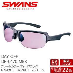 SWANS スワンズ サングラス DF-0170 MBK DAY OFF マットブラック