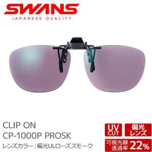 SWANS スワンズ クリップオン CP-1000P PROSK はね上げ式レンズ