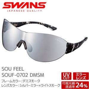 SWANS スワンズ サングラス SOUF-0702 DMSM SOU FEEL