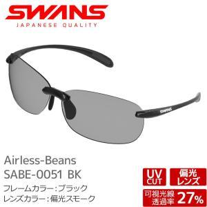 SWANS スワンズ サングラス SABE-0051 BK Airless-Beans
