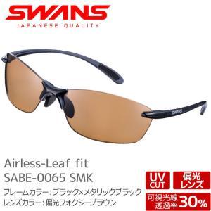 SWANS スワンズ サングラス SALF-0065 SMK Airless-Leaf fit