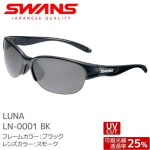 SWANS サングラス LN-0001 BK LUNA ルナ ブラック