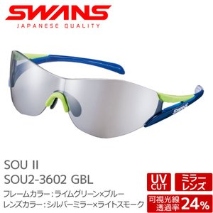 SWANS サングラス FZ-SOU2-3602 GBL SOU-II ソウツー グリーン×ブルー