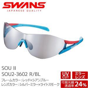 SWANS サングラス FZ-SOU2-3602 R/BL SOU-II ソウツー レッド×シアンブルー
