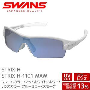 SWANS スワンズ サングラス STRIX H-1101 MAW ストリックス