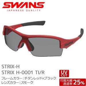 SWANS サングラス STRIX H-0001 TI/R ストリックス チタンレッド×ブラック